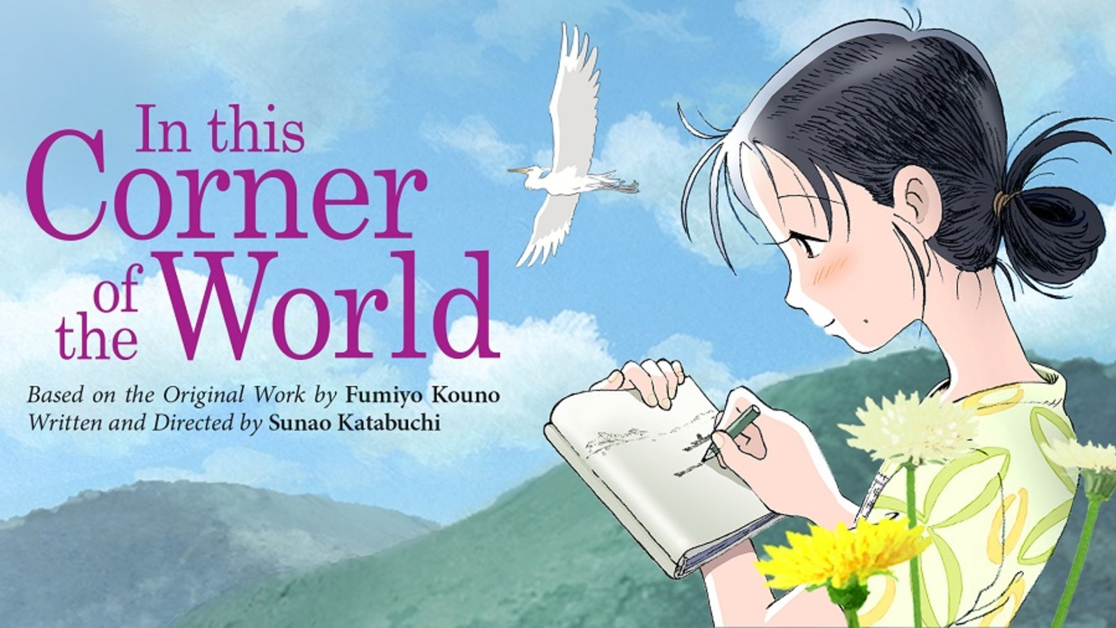 In This Corner of the World - Kono sekai no katasumi ni